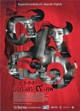 9-9-81 (2012) Online