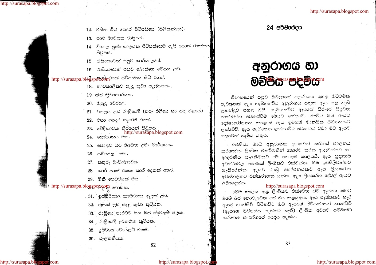 wal sinhala kello search results calendar 2015