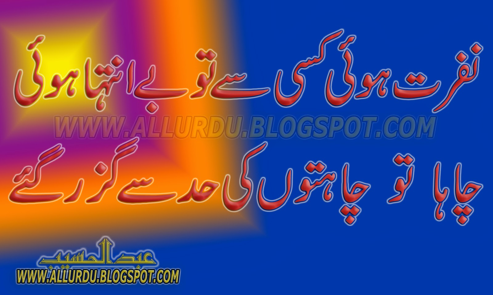 Best burdu poetry,2 lines poetry