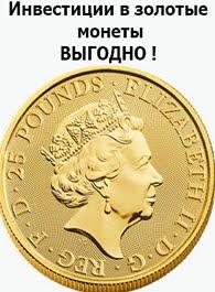 Инвестиционные монеты от Альпари