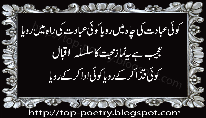 Love Poetry of Allama Iqbal in Urdu
