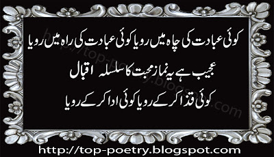 Allama-Iqbal-Best-Namaz-Sms-Urdu
