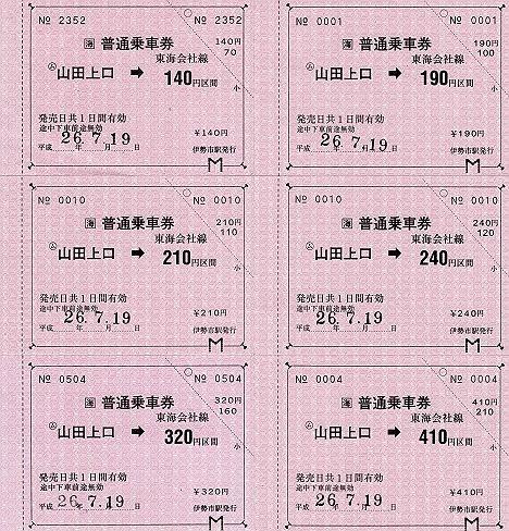 JR東海 常備軟券乗車券1 山田上口駅(伊勢神宮奉納全国花火大会に伴う臨時発売)