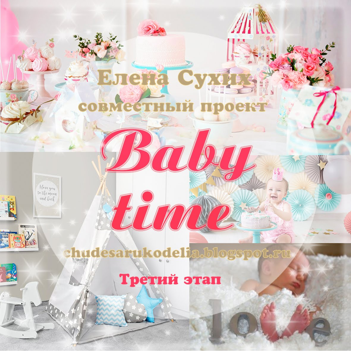 "Третий этап СП ""Baby time""."