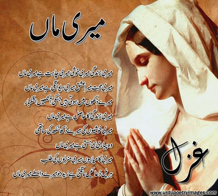 maa ghazals shayari