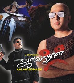 Aalavandhan DvD