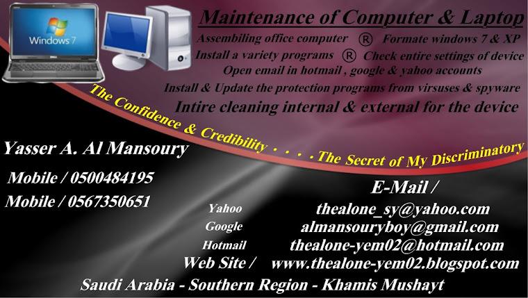 Maintenance of Computer & Laptop