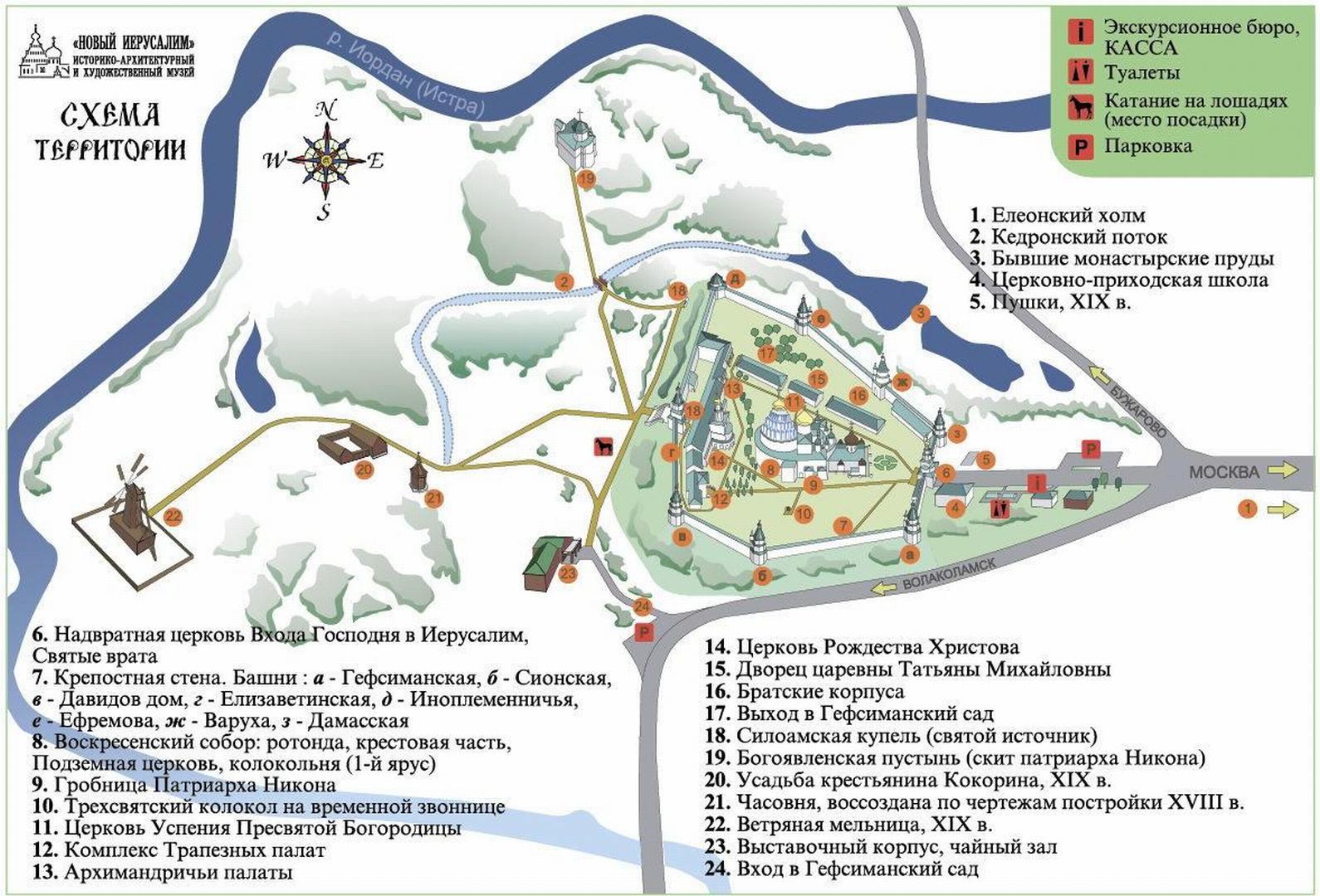 Новоиерусалимский монастырь план схем