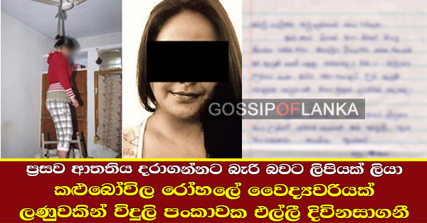 Kalubovila Female Doctor Commits Suicide by Hanging