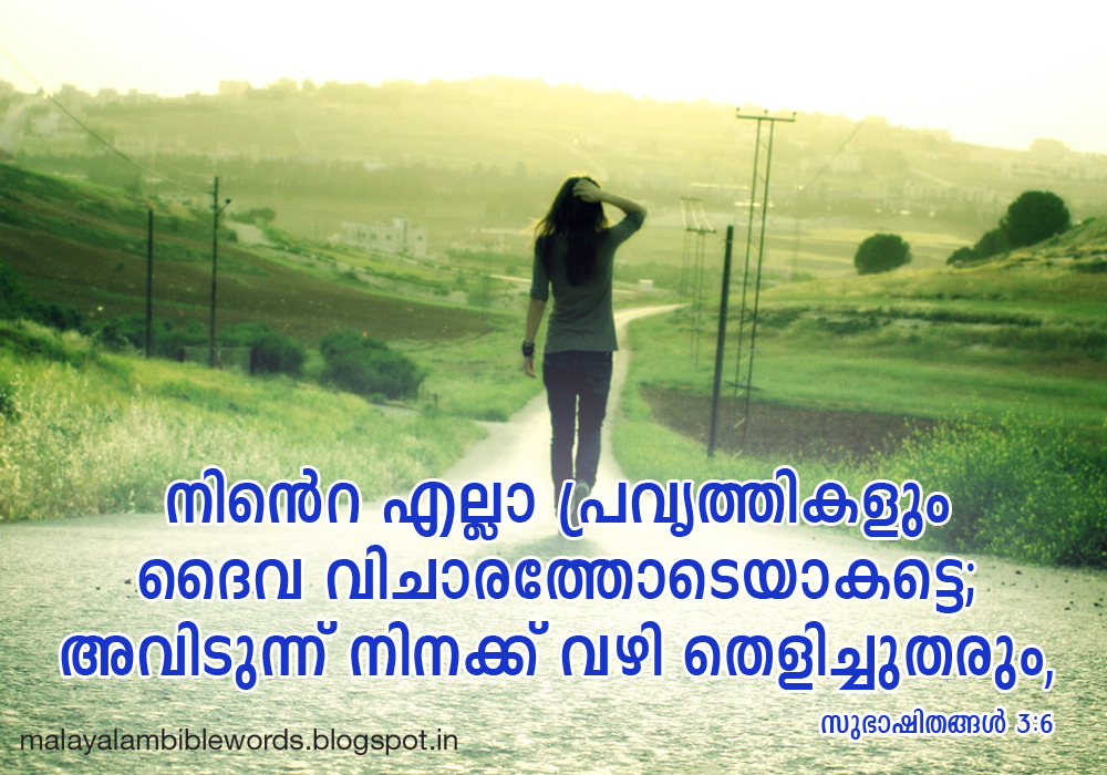 Malayalam Bible Words  Bible Words  Proverbs 3 6