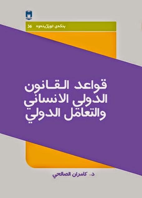 قواعد القانون الدولي الإنساني والتعامل الدولي لـ كامران الصالحي