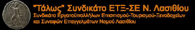 """""""Τάλως"""" Συνδικάτο ΕΤΞ-ΣΕ Ν. Λασιθίου"""