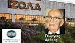 Ο κ. Γεώργιος Δράκος γεννήθηκε στην Αθήνα το 1916. Ο πατέρας του ήταν αυτοδημιούργητος βιομήχανος, γεννημένος στη Θήβα. Τελείωσε το Γυμνάσ...