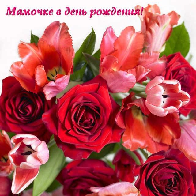 Цветок открытка день мамы 148