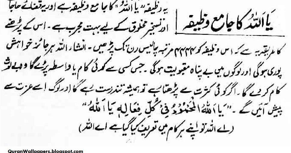 Ya allahu ka taweez naqsh wazaif amal aurad urdu meaning