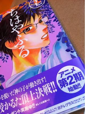 chihayafuru anuncio segunda temporada anime