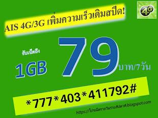 AIS 4G/3G ยอดฮิตซะใจ!