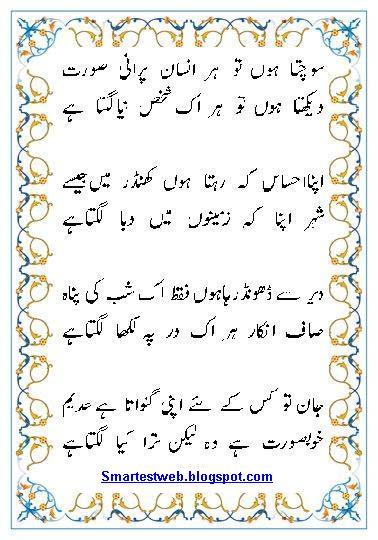 ghazal12528adeemhashmi2529 - SOS comp for .*~December 2012~*.
