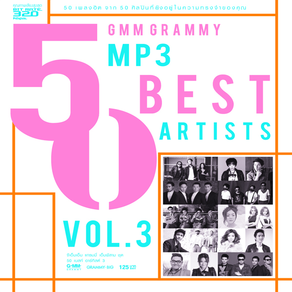 Download [Mp3]-[Hot Album] 50 เพลงฮิตจาก 50 ศิลปินที่ยังอยู่ในความทรงจำของคุณ ใน 50 Best Artist Vol.3 4shared By Pleng-mun.com