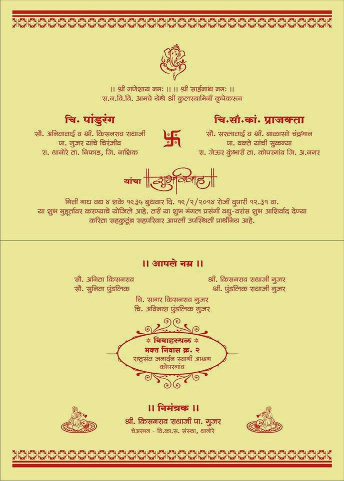 Lagnapatrika Marriage Cards Designs 1
