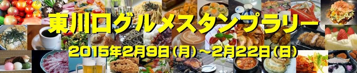 http://higashikawaguchi-gstamp.blogspot.jp/