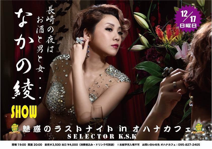 12/17(日)なかの綾 「魅惑のラストナイト in オハナカフェ」