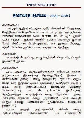 Tnpsc indian history in tamil pdf