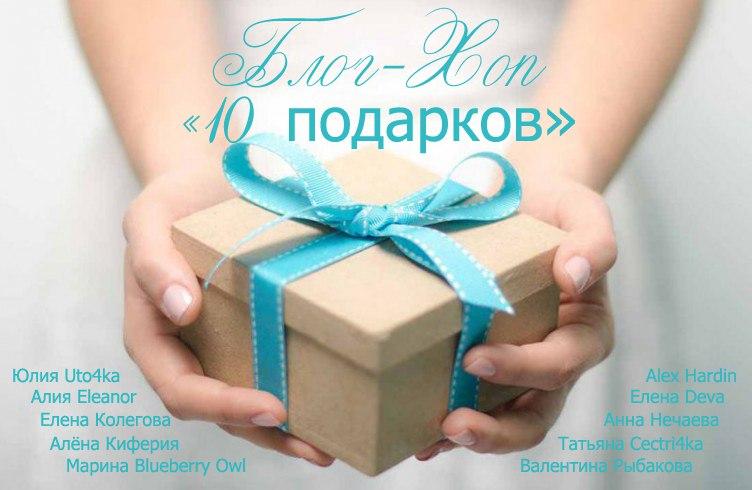 """Блог-Хоп """"10 подарков"""""""