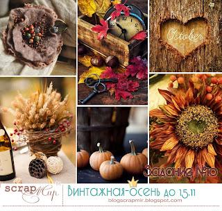 http://blogscrapmir.blogspot.ru/2015/10/10-1511.html