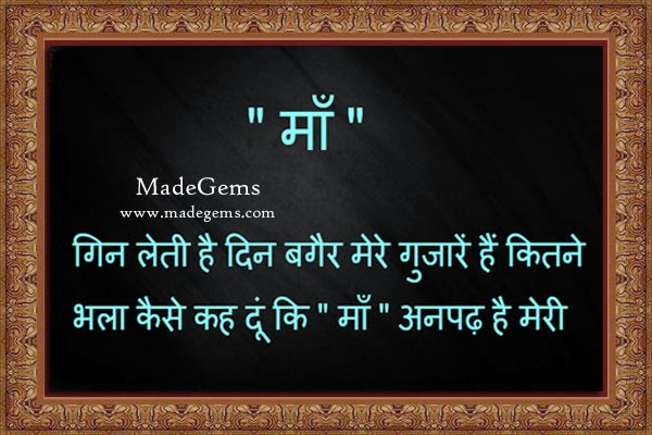Mothers Quotes In Hindi Suvichar Good Thoughts Madegems