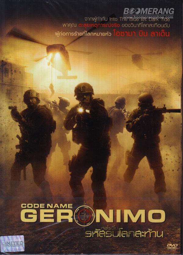Code Name Geronimo (2012) เจอโรนีโม รหัสรบโลกสะท้าน [DVD5] [Master]-[พากย์ไทย]