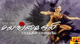 "Thanthi TV Special Documentaries – ""Bharatham"" 05-03-2015"