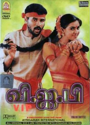 Watch V.I.P (1997) Tamil Movie Online