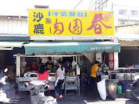台中 沙鹿 肉圓春