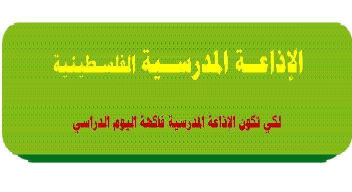 الإذاعة المدرسية الفلسطينية