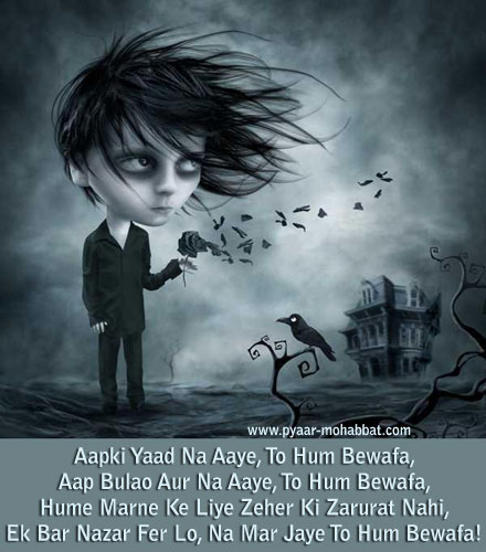 Love Wallpaper Bewafa : Hindi cute Love Stories Hindi Shayari Love Shayari Bewafa ...