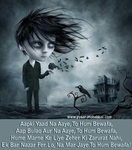Hindi Pyaar Mohabbat Shayari: Hum Bewafa Heart Touching Love Shayari
