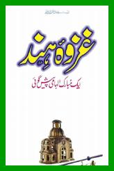 Ghazwa-e-Hind Urdu Book