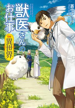 Jui-san no Oshigoto in Isekai Manga