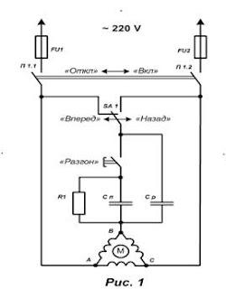 Схема трехфазного электродвигателя в однофазную сеть фото 226