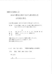 日本の歴史を語りながら酒を飲む会