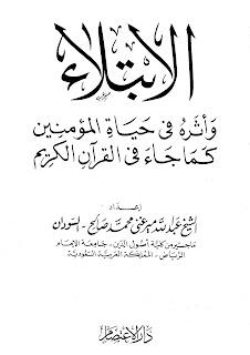 حمل كتاب الإبتلاء وأثره في حياة المؤمنين كما جاء في القرآن - عبد الله السوران