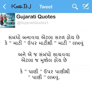 Reality Life Gujarati Quotes