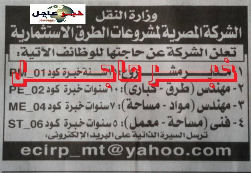 وظائف وزارة النقل للكليات والدبلومات منشور بالاهرام اليوم والتقديم على الانترنت
