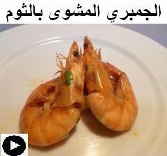 فيديو الجمبرى المشوى بالثوم على سطح البوتاجاز