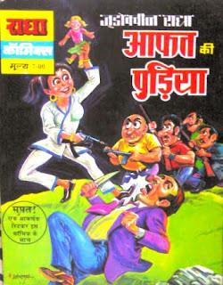 hindi comics, indian comics, radha comics