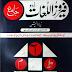 Ferroz Lughaat Urdu
