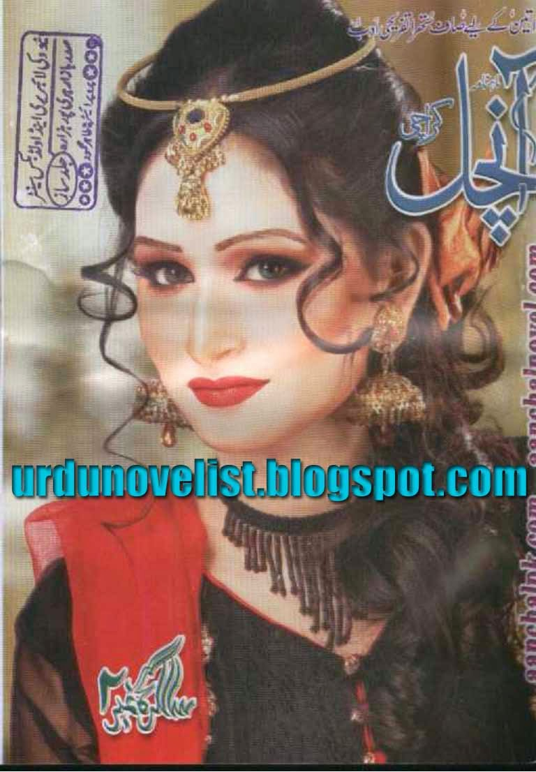 Anchal Digest May 2014