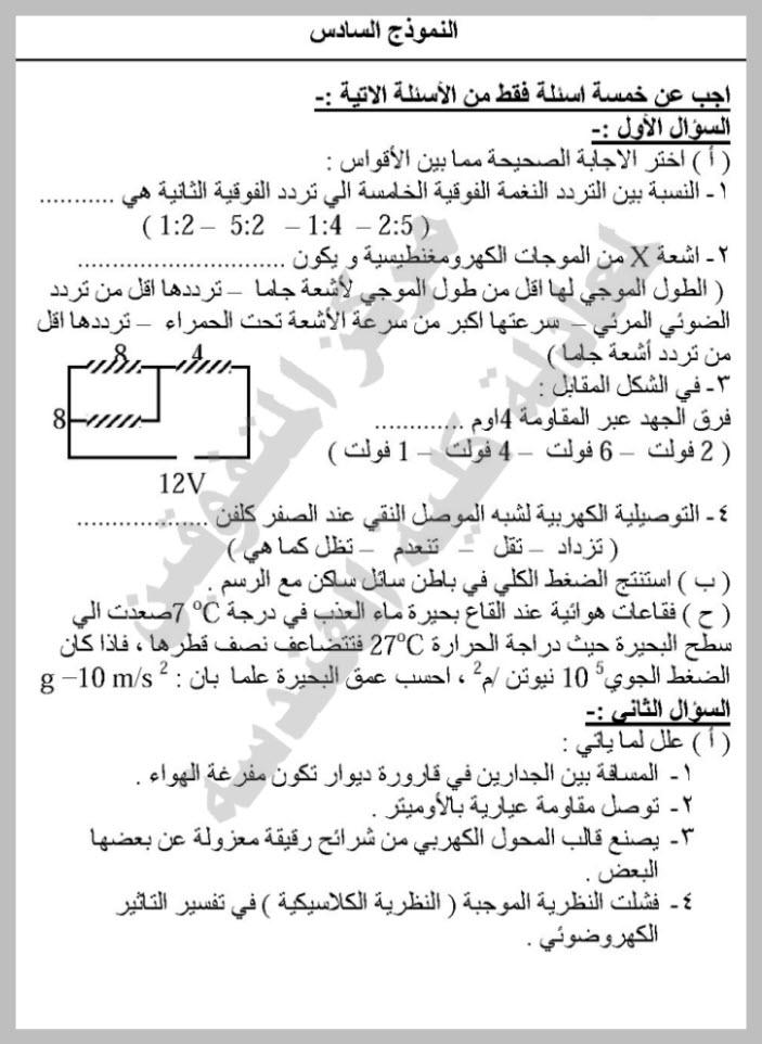 نموذج إمتحان معادلة كلية الهندسة - فيزياء 6
