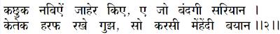 Sanandh Verse 20_2
